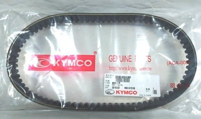 阿勇@專業油品小舖@KYMCO(光陽正廠公司貨皮帶)適用車種:金牌150cc 超級金牌150cc.鐵克諾150cc