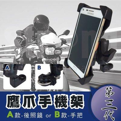 【奇暢】第三代 鷹爪 四爪 機車用手機架 可夾各式手機 導航GPS 手機座支架 摩拖車行自車 寶可夢 神奇寶貝(E49)