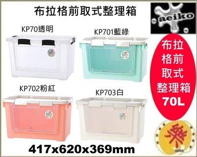 KP70/KP701/KP702/KP703/布拉格前取式整理箱/前開式整理箱/收納箱/直購價/aeiko 樂天生活倉庫