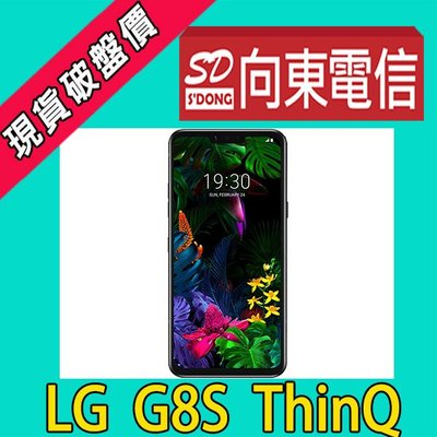 【向東-中壢店】全新樂金LG G8s ThinQ  6+128g 6.2吋攜碼亞太壹網打勁396吃到飽手機16900元
