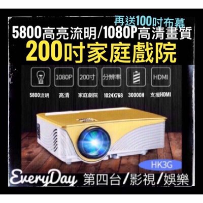 (含系統)智能手機投影機 5800lm 手機投影儀/無須電源投影機/家庭娛樂/放大鏡/免安裝投影/微型投影