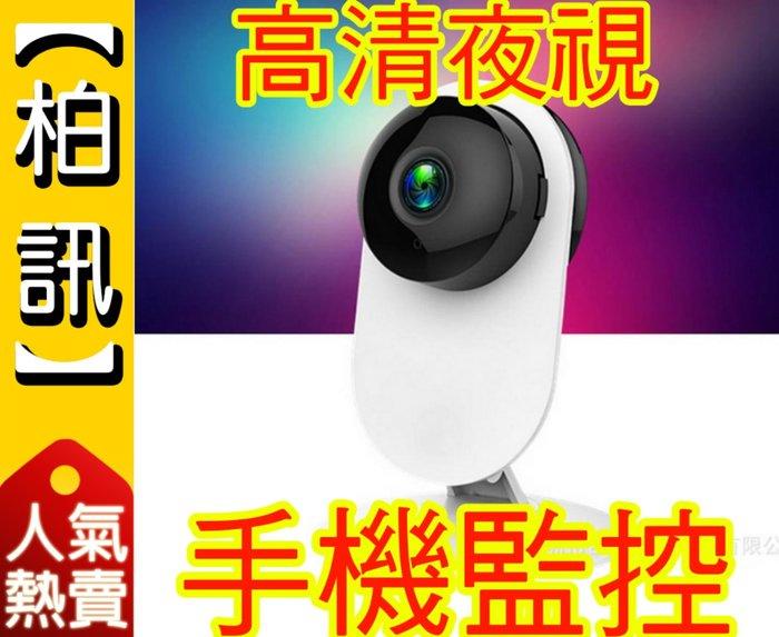 【首10台下殺 899!!!】JUHANG 網絡攝像頭 遠程家用監控設備 高清紅外夜視 無線監控攝像機