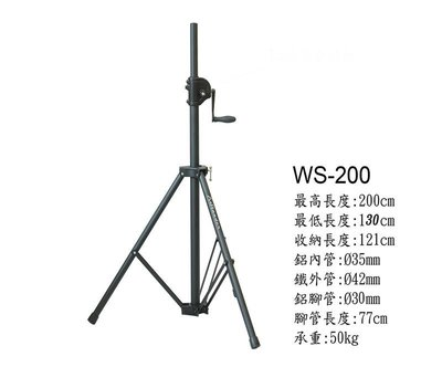 高傳真音響【WS-200】手搖式升降喇叭架/燈光架 齒輪練H:130~200CM(原WP-161B)