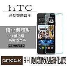 【下殺 5 折】HTC 各型號 9H鋼化玻璃膜 螢幕保護貼 手機螢幕貼 HTC系列 非滿版
