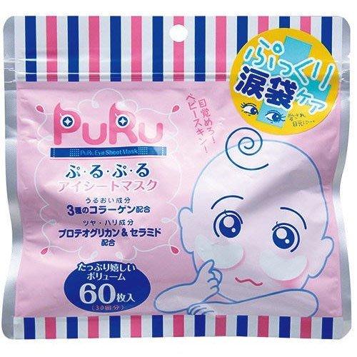 *美麗研究院*日本 SPC PURU 玻尿酸眼部集中淚袋修護眼膜 60枚入/包  即期出清