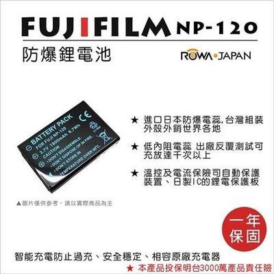趴兔@樂華 FOR Fuji NP-120 相機電池 鋰電池 防爆 原廠充電器可充 保固一年
