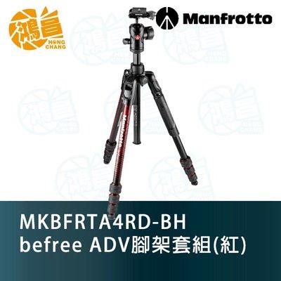 送溫莎包 Manfrotto MKBFRTA4RD-BH 鋁合金三腳架含雲台 紅色 befree Advanced公司貨