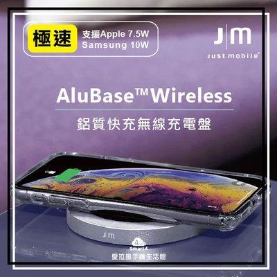 【愛拉風】Just Mobile AluBase™ Wireless 鋁質快充無線充電盤 含QC 3.0插頭 全配版