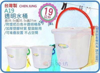 =海神坊=台灣製 A19 透明水桶 圓形手提桶 儲水桶 洗筆桶 收納桶 分類桶 置物桶 附蓋19L 30入3500元免運