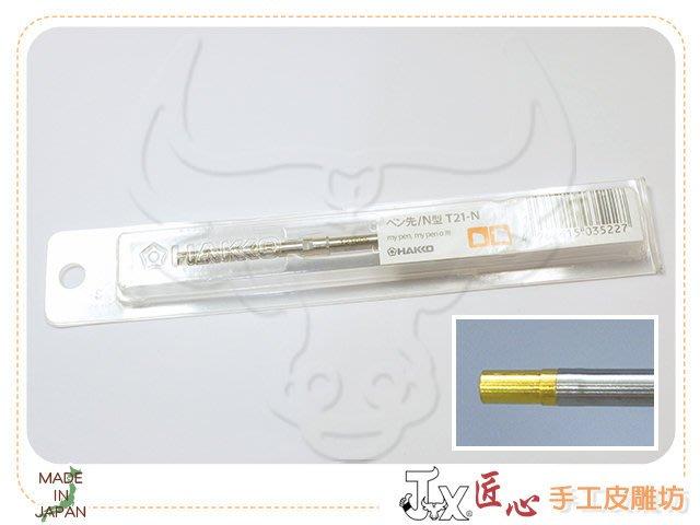 ☆ 匠心 手工皮雕坊 ☆  日製 HAKKO電燒筆頭 N型(G094-0)  /皮革 手作DIY 烙字 燒烙