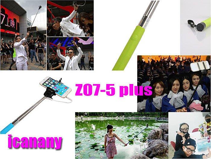 Z07-5 PLUS 自拍棒(送手機夾)手持7節22-110cm伸縮棒自拍桿自拍架 自拍神器單腳架 實體店面一年保修