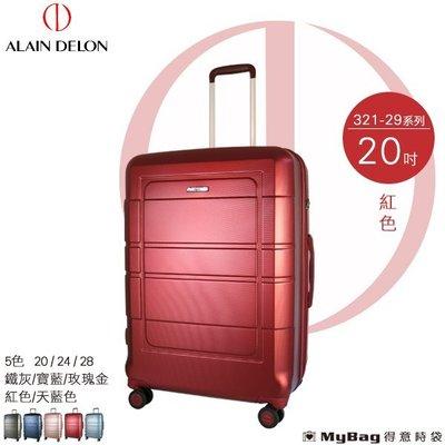 ALAIN DELON 亞蘭德倫 行李箱 20吋 紅色 奢華金屬流線系列 321-2920-02 得意時袋