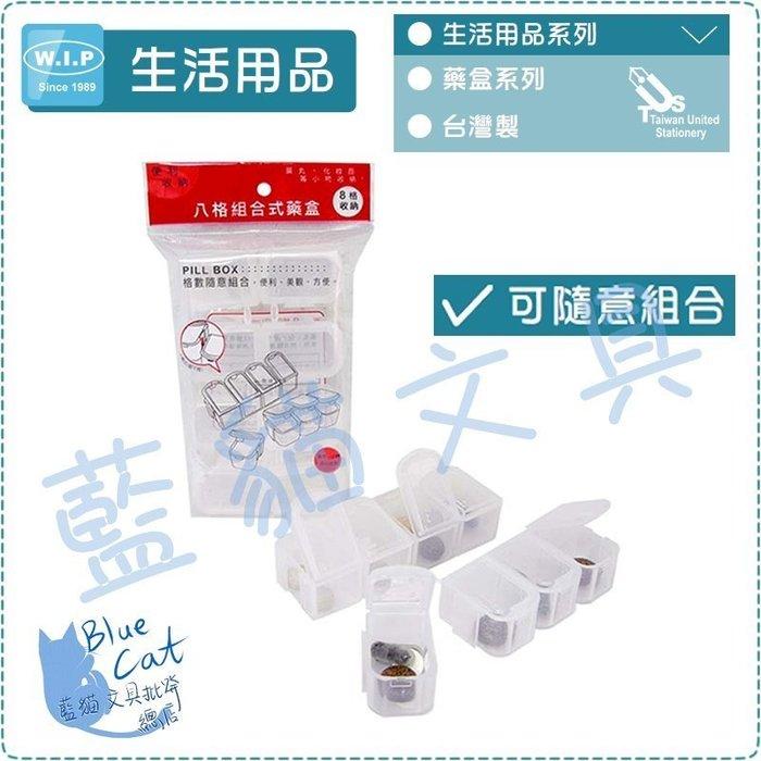 【可超商取貨】收納盒/零件盒/首飾盒【BC02016】LPB3525 八格組合式藥盒【W.I.P】【藍貓BlueCat】