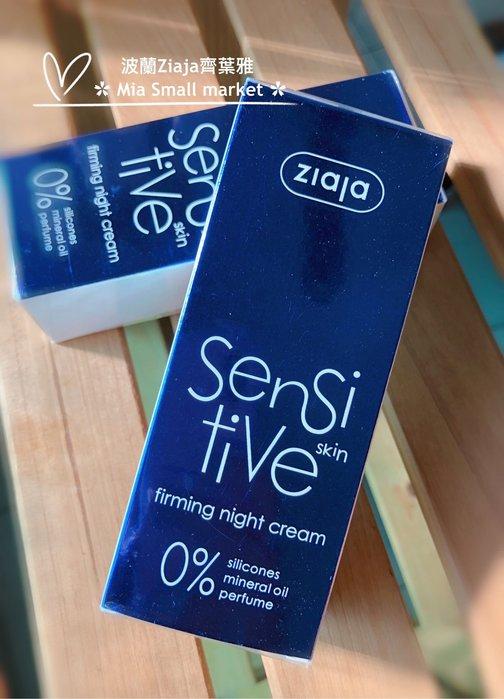 🌱✿齊葉雅Ziaja✿【敏感肌專用緊緻面霜】🌀專為極度敏感膚質特別設計 不添加任何多餘成分