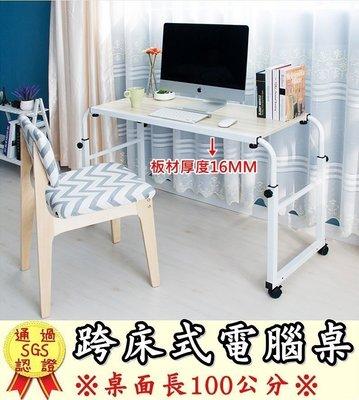 雲蓁小屋【24014-198 202#1系列跨床電腦桌1M】書桌 辦公桌子 寫字桌 置物桌 課桌椅 筆電桌床邊桌