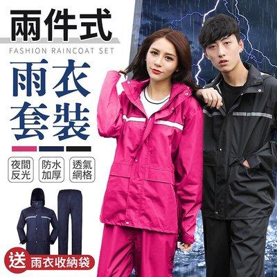 【衣褲兩件組!雙層透氣】兩件式雨衣 雙層雨衣 加厚雨衣 機車雨衣 雨衣套裝 反光雨衣 雨衣 雨褲 雨具【G2802】