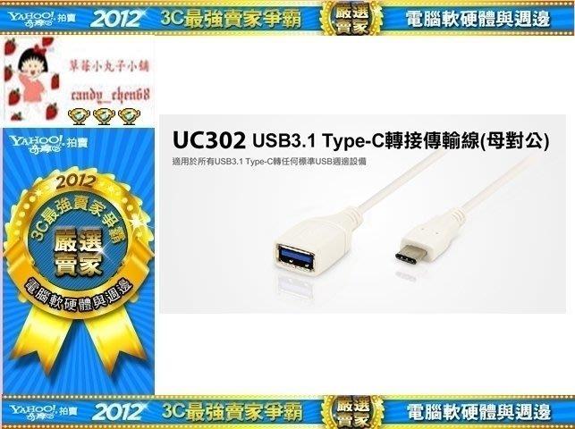 【35年連鎖老店】登昌恆 UC302 USB3.1 Type-C轉接傳輸線(母對公)有發票/可全家/保固一年