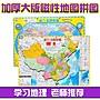 奇奇店- 大號磁性中國地圖拼圖世界地圖地形拼...