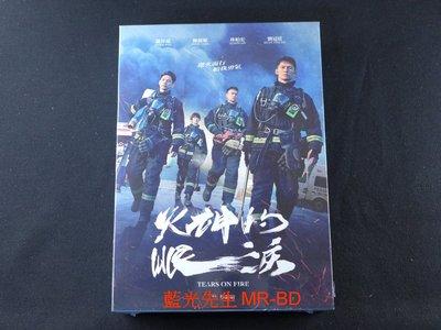 帆布袋限量版[藍光先生DVD] 火神的眼淚 五碟版 Tears on Fire ( 洧誠正版 )