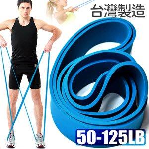 台灣製造125磅大環狀彈力帶LATEX乳膠阻力繩手足阻力帶運動拉力帶彈力繩拉力繩瑜珈圈抗力P260-24306⊙哪裡買⊙