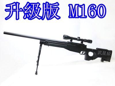台南 武星級 WELL MB08 AW338 狙擊槍 手拉 空氣槍 升級版(BB槍模型步槍卡賓槍馬槍瞄準鏡腳架