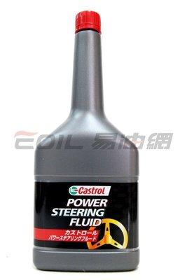 【易油網】Castrol 動力方向機油 Power Steering Fluid 日本原裝