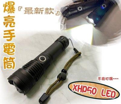 【單手電筒下單處】 XHP50手電筒 LED電量顯示 鋁合金伸縮手電筒 2021年式 強光手電筒 四核燈蕊