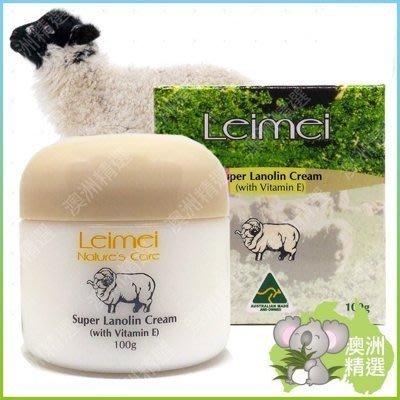 【澳洲精選】Nature's Care Leimei蕾綿Super lanolin特級羊毛脂綿羊霜100g