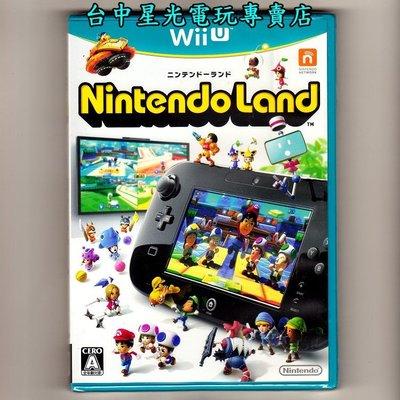 【Wii U原版片】☆ WiiU 任天堂樂園 Nintendo Land ☆純日版全新品【特價優惠】台中星光電玩