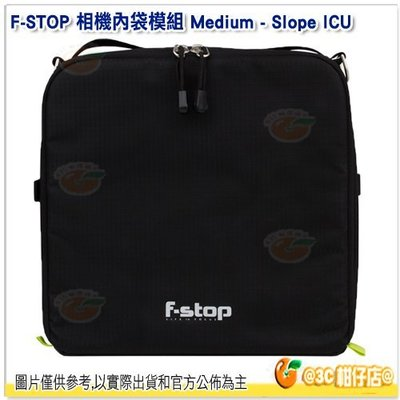 @3C 柑仔店@ F-STOP Medium Slope ICU 相機內袋模組 公司貨  AFSP026 鏡頭 防水