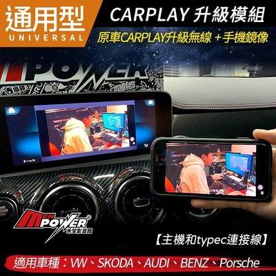 原車有線Carplay升級無線+手機鏡像 VW SKODA AUDI BENZ Porsche X100(typec線)