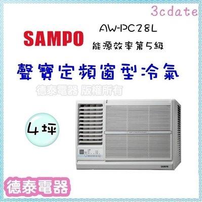 可議價~SAMPO聲寶【AW-PC28L】定頻左吹式窗型冷氣【德泰電器】含標準安裝