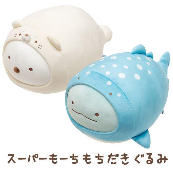 41+ 現貨免運費 只有一隻 日本正版 角落生物 海底好朋友系列 裝趴姿超 絨毛玩偶42公分 二選一 小日尼三