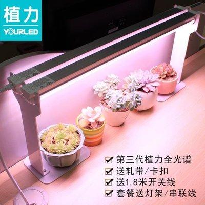『天天折扣』植力 LED全光譜多肉補光燈防徒長上色植物生長光合作用家用仿太陽