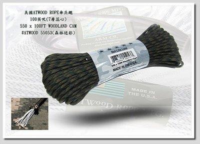 ATWOODROPE傘兵繩-100英呎(森林迷彩) C04-WOODLAND CAMO (55053)