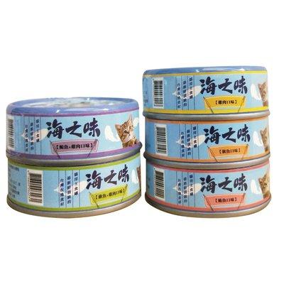 海之味貓咪主食罐85g↘$34/5種口味/貓咪罐頭/台灣製造/旗魚/鮪魚/雞肉/公司貨附發票/歡迎台中取貨