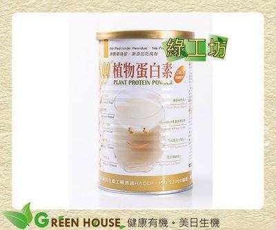 [綠工坊] 全素   植物蛋白素   優蛋白 蛋白素 非基改大豆原料  KB99  肯寶