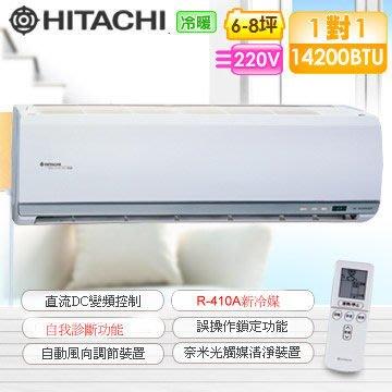 專業施工*Hitachi日立*R-410變頻冷暖氣【RAS/RAC-40NK】~含標準安裝、運費~!