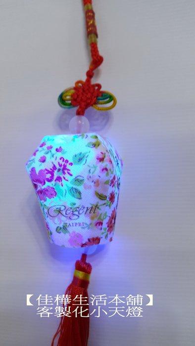 【佳樺生活本舖】100入中號客製化專利易拉式LED小天燈吊飾(4x6cm)婚禮小物中國結天燈吊飾/小天燈批發ETL2L