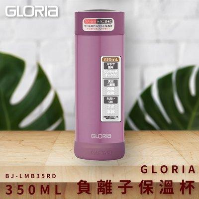 【日本GLORIA】不鏽鋼負離子保溫瓶350ML(海棠紅) 旋蓋式 316不銹鋼 遠紅外線 BJ-LMB35RD