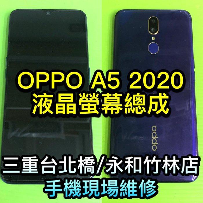 OPPO A5 2020 液晶螢幕總成 面板破裂 LCD 換螢幕 手機面板 手機螢幕