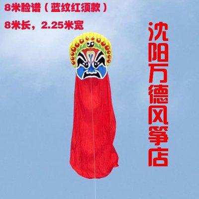 正品天際漫步者軟體 軟體風箏 8米臉譜 10米武財神 特價 臉譜風箏