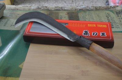 山上的刀 除草刀 草格刀 埔里鐮刀尺8鍛造彈簧鋼刀 九層柄水里鐮刀 水里菜刀王