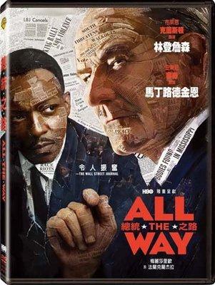 合友唱片 面交 自取 總統之路 All the Way DVD