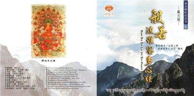 妙蓮華 CK-3502 葛陀的法音(二)般若波羅密多心經 CD