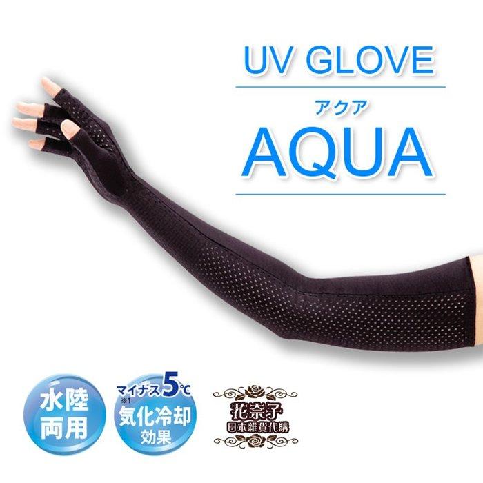 ✿花奈子✿日本 AQUA 半指防曬手套 UV 防曬 手套 露指手套 透氣網層 透氣 遮陽 水陸兩用 汽化冷卻 防曬袖套