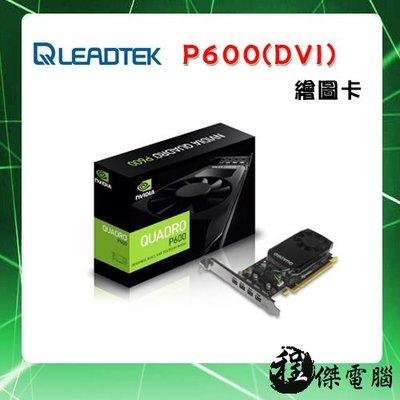 『高雄程傑電腦』Quadro 麗臺 P600(DVI)  工作站繪圖卡/含稅免運費【實體店面】