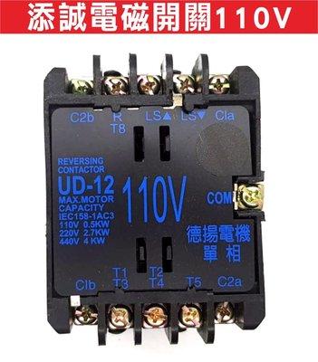 {遙控達人}添誠電磁開關(110V) 添誠電動捲門 添誠馬達專用繼電器 鐵捲門馬達控制器 安裝修理