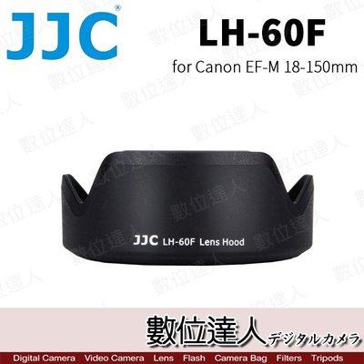 【數位達人】JJC LH-60F 遮光罩 同 EW-60F / for Canon EF-M 18-150mm 用