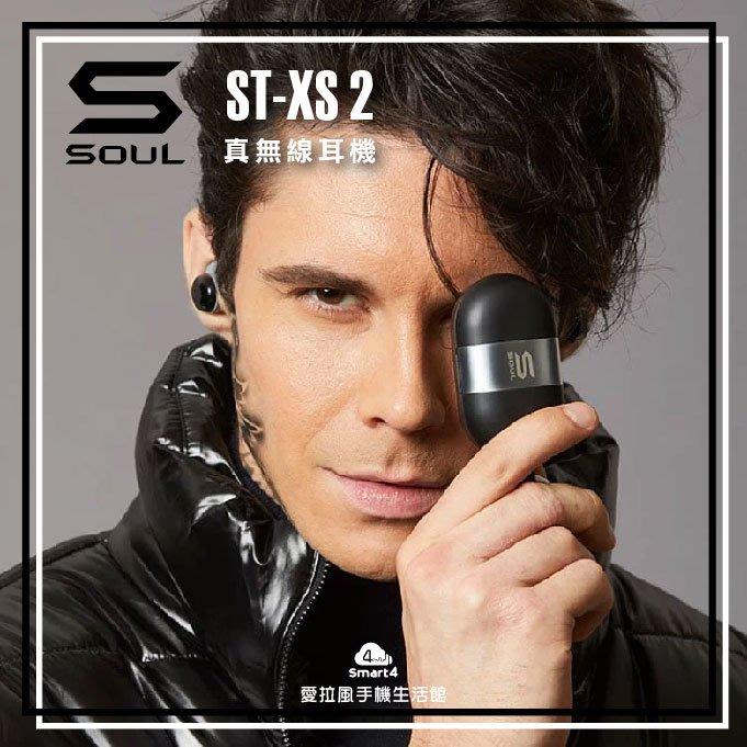 【愛拉風】店面保固SOUL ST-XS2 真無線藍牙耳機 真無線耳機 無線耳機 IPX7防水認證 運動耳機